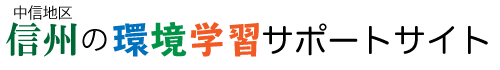 信州の環境学習サポートサイト(中信地区)